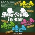 Baby & Dog in Carステッカー(トイプードル)