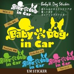 画像1: Baby & Dog in Carステッカー(ボストンテリア)