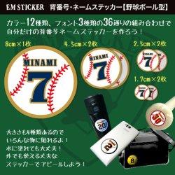 画像1: 【野球ボール型】 背番号ネームステッカー