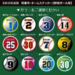画像2: 【野球ボール型】 背番号ネームステッカー