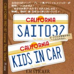 画像1: オリジナルステッカー カリフォルニアナンバープレート1982~87(M)【オリジナル文字入れ無料】