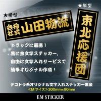デコトラ系オリジナル文字入れステッカー黒金 <Mサイズ>