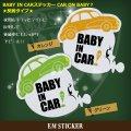 BABY IN CARステッカー ★反射タイプ★CAR ON BABY?