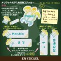 オリジナル文字入れ反射ステッカー〜ホヌ〜