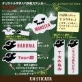 オリジナル文字入れ反射ステッカー〜モンスター〜