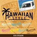 """ハワイアンカッティングステッカー """"Hawaiian Style"""""""