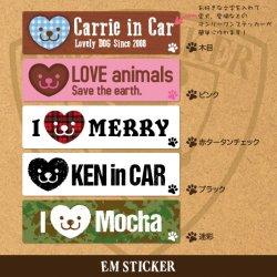 画像1: LOVEアニマル★おしゃれな全犬種・ミックス犬も対応 オリジナル文字入れドッグステッカー
