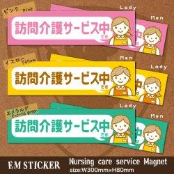 画像1: 訪問介護サービス中マグネット〜ホームヘルパーさん〜