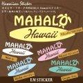 ホヌとサーフボードのMAHALO Hawaiiステッカー