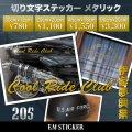 切り文字カッティングステッカー300(メタリック色)
