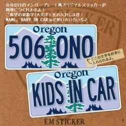 画像1: オリジナルステッカー オレゴンナンバープレート(S)【オリジナル文字入れ無料】