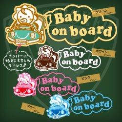 画像1: オリジナル文字入れ★Baby on boardステッカーベイビードライバー