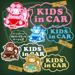 画像1: オリジナル文字入れ★KIDS in CARステッカー キッズドライバー(女の子用)