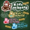 オリジナル文字入れ★Kids on boardステッカー キッズドライバー(男の子用)