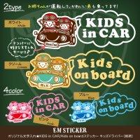 オリジナル文字入れ★KIDS in CAR/Kids on boardステッカー キッズドライバー(姉弟)
