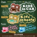 オリジナル文字入れ★KIDS in CAR/Kids on boardステッカー キッズドライバー(兄妹)