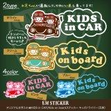 オリジナル文字入れ★KIDS in CAR/Kids on boardステッカー キッズドライバー(兄弟)