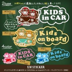 画像1: オリジナル文字入れ★KIDS in CAR/Kids on boardステッカー キッズドライバー(姉妹)