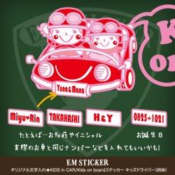 画像2: オリジナル文字入れ★KIDS in CAR/Kids on boardステッカー キッズドライバー(姉妹)