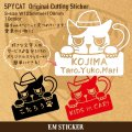 オリジナル猫カッティングステッカー 〜SPY★ CAT〜【オリジナル文字入れ無料】Sサイズ
