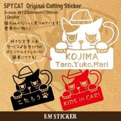 画像1: オリジナル猫カッティングステッカー 〜SPY★ CAT〜【オリジナル文字入れ無料】Sサイズ