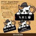 オリジナル猫ステッカー 〜SPY★ CAT〜【オリジナル文字入れ無料】Sサイズ