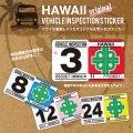 ハワイの車検レプリカオリジナル文字入れ反射ステッカー