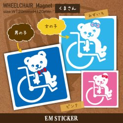 画像1: かわいいクマさんの車椅子マークマグネット