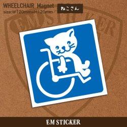 画像1: かわいいネコさんの車椅子マークマグネット