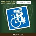 かわいいミニチュアシュナウザーの車椅子ステッカー