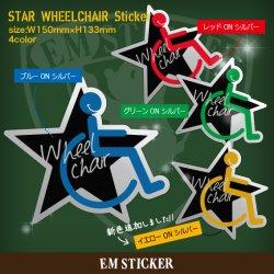 画像1: 車椅子マークステッカー〜Shine★STAR〜