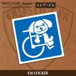 画像1: かわいいトイプードルの車椅子マークマグネット
