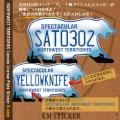 オリジナルステッカー カナダ・ノースウェスト・テリトリーナンバープレート(S)【オリジナル文字入れ無料】