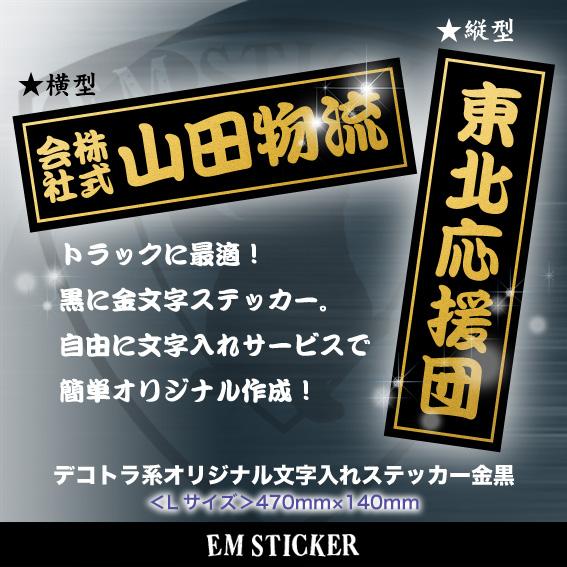 デコトラ系オリジナル文字入れステッカー金黒