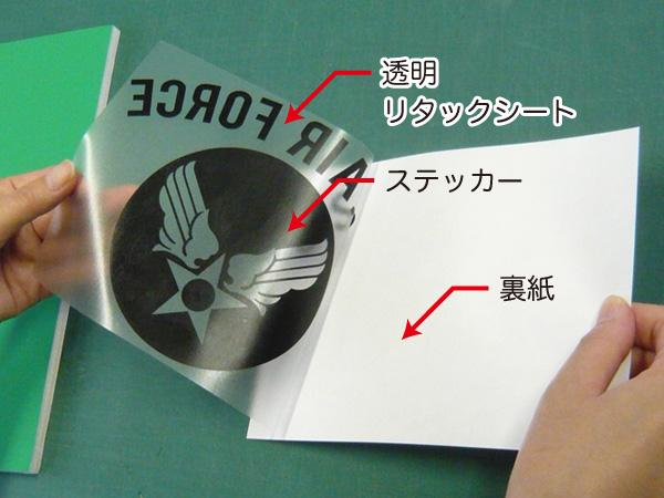 ステッカーの貼り方説明写真3